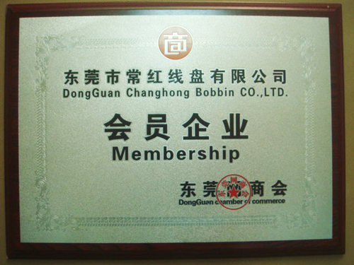 Dongguan chamber of Commerce members